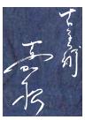 古美術 嘉松|骨董品| 東京都新宿区弁天町